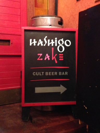 Hashigo Zake sign